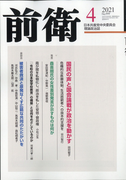 前衛 2021年 04月号 [雑誌]