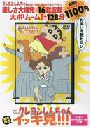 TVシリーズ クレヨンしんちゃん 嵐を呼ぶ イッキ見!!!天下統一!花の埼玉紅さそり隊だゾ編