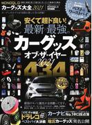 MONOQLOカーグッズ大全 2021 (100%ムックシリーズ)