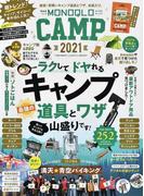 MONOQLO CAMP 2021 ラクしてドヤれるキャンプ道具とワザ全部入り。 (晋遊舎ムック)