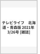 テレビライフ 北海道・青森版 2021年 3/26号 [雑誌]