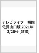 テレビライフ 福岡佐賀山口版 2021年 3/26号 [雑誌]