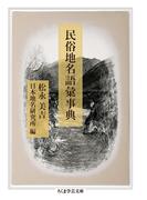 民俗地名語彙事典 (ちくま学芸文庫)