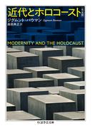 近代とホロコースト 完全版 (ちくま学芸文庫)
