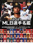 MLB選手名鑑 全30球団コンプリートガイド 2021 (NSK MOOK)