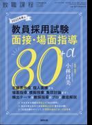 増刊教職課程 2021年 04月号 [雑誌]
