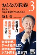 おとなの教養 3 私たちは、どんな未来を生きるのか? (NHK出版新書)