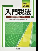 入門税法 全国経理教育協会テキスト 令和3年版