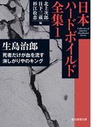 死者だけが血を流す/淋しがりやのキング 日本ハードボイルド全集1 (創元推理文庫)