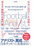 サッカーアナリストのすゝめ 「テクノロジー」と「分析」で支える新時代の専門職