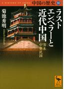 中国の歴史 10 ラストエンペラーと近代中国 (講談社学術文庫)