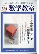 数学教室 2021年 04月号 [雑誌]
