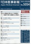 日本医事新報 2021年 3/6号 [雑誌]