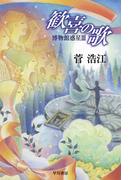 歓喜の歌 (ハヤカワ文庫 JA 博物館惑星)