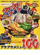 アゲアゲめし公式ガイドブック 沖縄テレビのグルメ番組決定版! アゲアゲメニュー100 (ぴあMOOK)