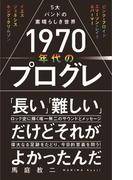 1970年代のプログレ 5大バンドの素晴らしき世界 (ワニブックス|PLUS|新書)