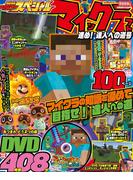 別冊てれびげーむマガジンスペシャル マインクラフト進め!達人への道号 (カドカワゲームムック)