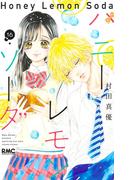 ハニーレモンソーダ 16 (りぼんマスコットコミックス りぼん)