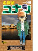 名探偵コナン VOLUME99 (少年サンデーコミックス)
