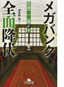 メガバンク全面降伏 常務・二瓶正平 (幻冬舎文庫)