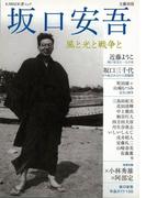 【アウトレットブック】坂口安吾 風と光と戦争と-文藝別冊