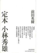 【アウトレットブック】定本 小林秀雄