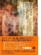 【アウトレットブック】新たなる傷つきし者