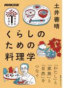 くらしのための料理学 (教養・文化シリーズ NHK出版学びのきほん)