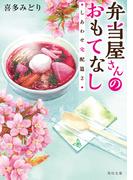 弁当屋さんのおもてなし しあわせ宅配篇2 8 (角川文庫)