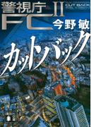 カットバック 警視庁FC 2 (講談社文庫)