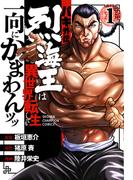 バキ外伝 烈海王は異世界転生しても一向にかまわんッッ  1 (少年チャンピオン・コミックス)
