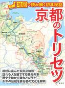 京都のトリセツ (地図で読み解く初耳秘話)