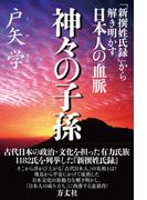 神々の子孫 「新撰姓氏録」から解き明かす日本人の血脈