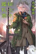 掟上今日子の鑑札票 (忘却探偵シリーズ)