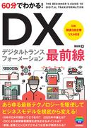 60分でわかる!DXデジタルトランスフォーメーション最前線