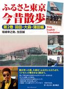 ふるさと東京今昔散歩 With English Translation 第2巻 羽田・大森・蒲田編