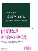 宗教と日本人 葬式仏教からスピリチュアル文化まで (中公新書)