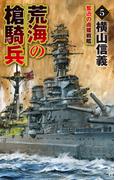 荒海の槍騎兵5 (C★NOVELS)