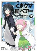 くま クマ 熊 ベアー 6 (PASH!コミックス)