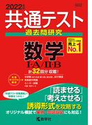 共通テスト過去問研究 数学Ⅰ・A/Ⅱ・B (2022年版 共通テスト赤本シリーズ)