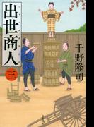 出世商人 3 (文春文庫)