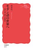 モダン語の世界へ 流行語で探る近現代 (岩波新書)