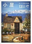 小屋 小さな家の豊かな暮らし vol.04 (ATM MOOK)