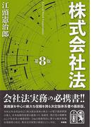 株式会社法 第8版