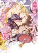 金竜帝アルファと初恋の花嫁 (DARIA BUNKO)
