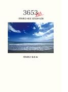 3653日目 〈塔短歌会・東北〉震災詠の記録 (叢書東北の声)