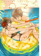 プロミス・シンデレラ 11 (裏少年サンデーコミックス)