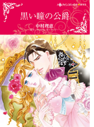 黒い瞳の公爵 (ハーレクインコミックス★キララ)