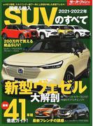 国産&輸入SUVのすべて 2021−2022年 新型ヴェゼルデビュー!200万円未満で楽しめるお得でステキなSUVは? (統括シリーズ)