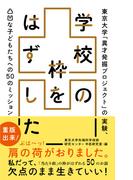 学校の枠をはずした 東京大学「異才発掘プロジェクト」の実験、凸凹な子どもたちへの50のミッション